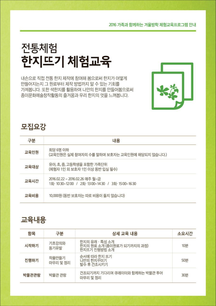 [박물관]봄방학체험교육프로그램2.jpg